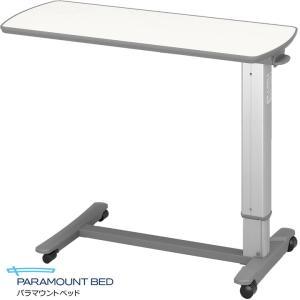 ベッドサイドテーブル・ガススプリング式・アイボリー・KF-1920・パラマウントベッド kenkul
