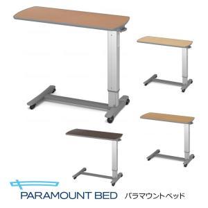 ベッドサイドテーブル・ガススプリング式・KF-1930、KF-1950、KF-1960、KF-1970・パラマウントベッド kenkul