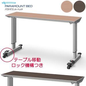 パラマウントベッド オーバーベッドテーブル(ロック機構付き) ミディアム チェリー アイボリー KF-833LB KF-833LC KF-833LA kenkul