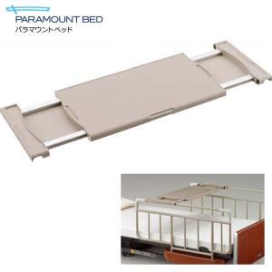 パラマウントベッド・介護ベッド・アジャストテーブル kenkul