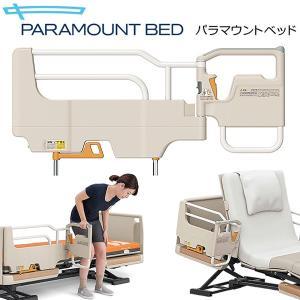 介護ベッド サイドレール スイングアーム介助バー KS-098A パラマウントベッド kenkul