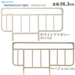 ベッドサイドレール・標準タイプ・全高56.3cm(2本組み)・KS-176、KS-171Q・パラマウントベッド kenkul