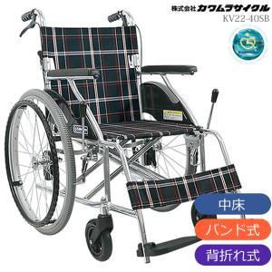 車椅子 軽量 折りたたみ車いす カワムラサイクル KV22-40SB 自走用車椅子 アルミ製車イス kenkul