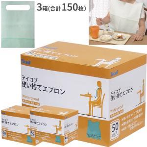 食事・口腔ケア テイコブ使い捨てエプロン 幸和製作所 AP10・UL-306482|kenkul