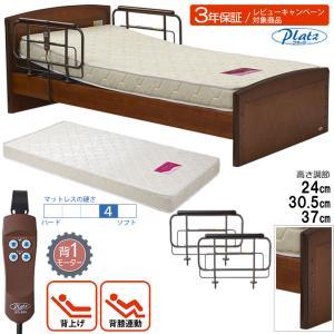 介護ベッド 電動ベッド ケアレットフォルテ2 プラッツ エルダーサポートワイドマットレス 介護ベット 介護用ベッド P201-1KBA-ES