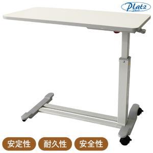 プラッツ介護ベッド ガス圧式昇降ベッドテーブル|kenkul