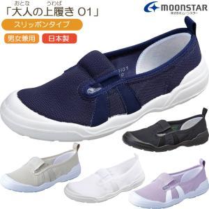 介護シューズ MS大人の上履き01 ムーンスター・UL-221074|kenkul