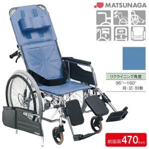 リクライニング式車椅子(車いす)自走式 松永製作所 CM-501 ブルー(B-36) スチール製車椅子|kenkul