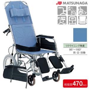 リクライニング式車椅子(車いす)介助式 松永製作所 CM-541 ブルー(B-36) スチール製車椅子|kenkul