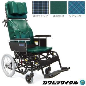 リクライニング式車椅子(車いす)介助式 カワムラサイクル KX16-42EL アルミ製車椅子|kenkul