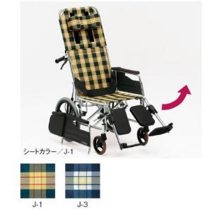 リクライニング式車椅子(車いす)介助式 松永製作所 MW-14 アルミ製車椅子|kenkul