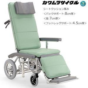 リクライニング式車椅子(車いす)介助式 カワムラサイクル RR70NB アルミ製車椅子 kenkul
