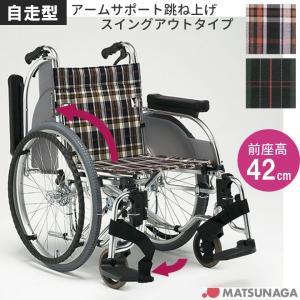 自走式車椅子(車いす) 松永製作所 AR-501(AR-500の後継機種です) アルミ製車椅子 kenkul