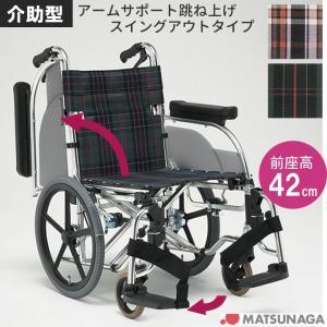 介助式車椅子(車いす) 松永製作所 AR-601(AR-600の後継機種です) アルミ製車椅子 kenkul