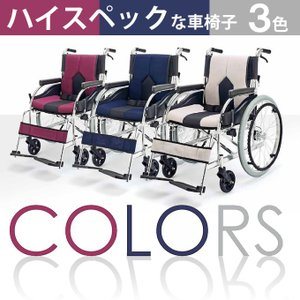 車椅子(車いす) 車いす カラーズ マキテック(マキライフテック) KC-1DB KC-1LG KC-1PU・UL-384301 kenkul