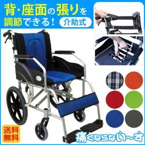 車椅子 軽量 折りたたみ車いす ノーパンクタイヤ仕様 CUKY-270(青) 痛くならない〜す 介助式車椅子 アルミ製車イス kenkul