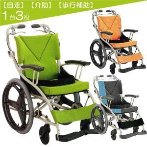 車椅子 車いす 旅ぐるま AY18-38 自走式車椅子兼歩行器 アルミ製車椅子 コンパクト車椅子 kenkul