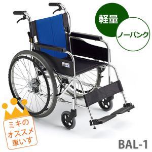 車椅子 軽量 折りたたみ車いす ミキ バル BAL-1 自走用車椅子 アルミ製車イス kenkul