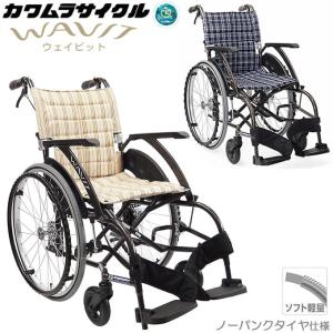 車椅子(車いす) WAVIT ウェイビット 自走兼介助用(ソフトタイヤ(軽量) ノーパンクタイヤ) カワムラサイクル WA22-40S WA22-42S・UL-502168 kenkul