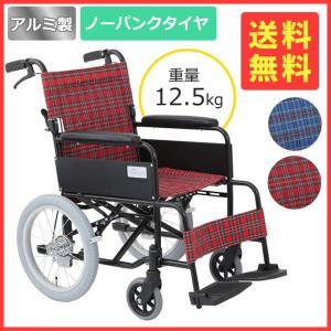 車椅子(車いす) アミー16(ハイポリマー) MW−16AN 美和商事 MW-16AN-RR MW-16AN-TB・UL-523020