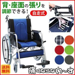 車椅子 軽量 折りたたみ車いす ノーパンクタイヤ仕様 CUKY-870(青) 痛くならない〜す 自走用車椅子 アルミ製車イス kenkul