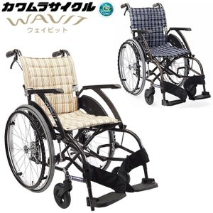 車椅子(車いす) WAVIT ウェイビット エアタイヤ(軽量) 自走兼介助用  カワムラサイクル WA22-40A WA22-42A・UL-502169 kenkul