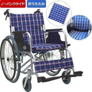 車椅子 軽量 折りたたみ車いす ノーパンクタイヤ仕様 CUYFWC-980 自走用車椅子 アルミ製車イス kenkul