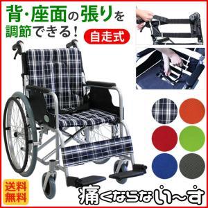 車椅子 軽量 折りたたみ車いす ノーパンクタイヤ仕様 CUKY-870(紺チェック) 痛くならない〜す / CUYFWC-980 自走用車椅子 アルミ製車イス kenkul