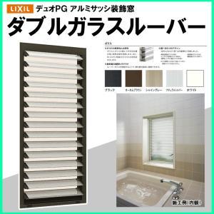 LIXIL(トステム)アルミサッシデュオPG装飾窓  ダブルガラスルーバー窓(ジャロジー窓)0360...
