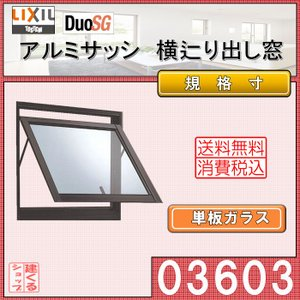 ・LIXIL(トステム) アルミサッシ デュオSG 装飾窓     ・横すべり出し窓 03603  ...