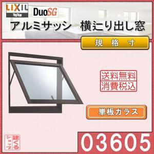 ・LIXIL(トステム) アルミサッシ デュオSG 装飾窓     ・横すべり出し窓 03605  ...