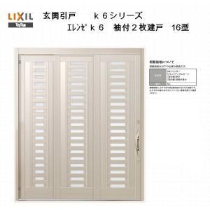 LIXIL アルミサッシ 玄関引戸 エレンゼ K6シリーズ エントリーシステム TOSTEM トステ...