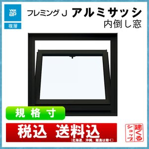 ・YKK AP アルミサッシ フレミングJ 装飾窓     ・内倒し窓 16503    ・基本寸法...