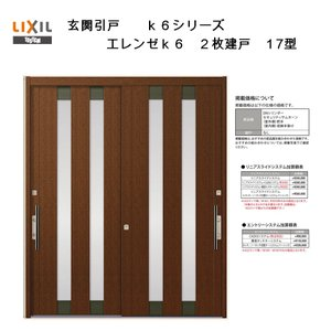 LIXIL アルミサッシ 玄関引戸 エレンゼ K6シリーズ TOSTEM トステム リフォーム 窓 ...