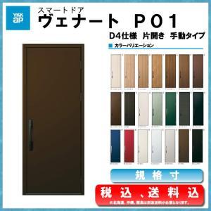 ・YKK AP 玄関ドア     ・ヴェナート D4仕様 P01 片開き ドアクローザー付 脱着式サ...