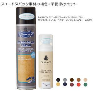 スエードヌバック素材の補色+栄養・防水セット(N55)/スエードカラーダイムリキッド 75ml ,ス...