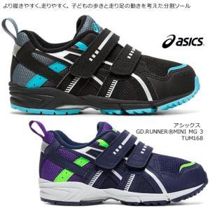 目指したのは「はだし感覚」のくつ! 「足の成長を守る靴であること」 アシックス すくすく GD.RU...