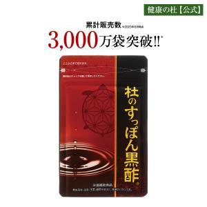 ≪公式≫2袋以上送料無料!◆TVCM放映中!『杜のすっぽん黒酢』 健康の杜