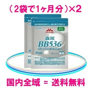 森永乳業 ビヒダスBB536    4袋|kennkoubi