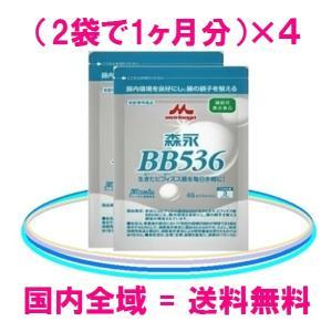 森永乳業 ビヒダスBB536    8袋|kennkoubi