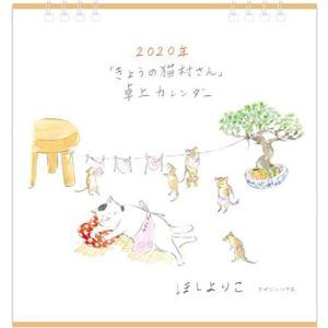 2020年「きょうの猫村さん」卓上カレンダー ([カレンダー])