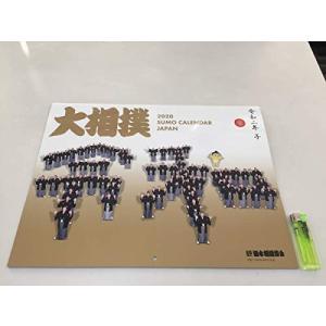 大相撲 カレンダー 2020 令和2年度