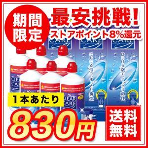 AOセプトクリアケア エーオーセプトクリアケア 360ml×6本セット 洗浄液 コンタクト洗浄液|kensapo