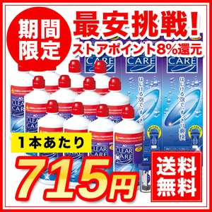 AOセプトクリアケア エーオーセプトクリアケア 360ml×12本セット 洗浄液 コンタクト洗浄液|kensapo