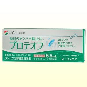 メニコン プロテオフ 5.5ml|kensapo