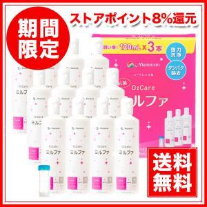 メニコン 抗菌O2ケアミルファ 120ml×12本 レンズケース付 洗浄液 コンタクト洗浄液|kensapo