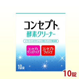 AMO コンセプトワンステップ酵素クリーナー10錠/洗浄液/コンタクト洗浄液|kensapo