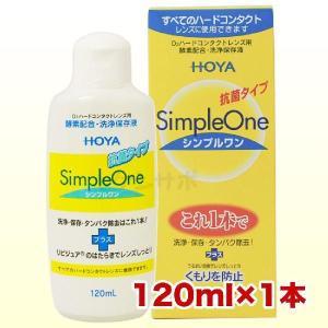 HOYAシンプルワン120ml/洗浄液/コンタクト洗浄液|kensapo