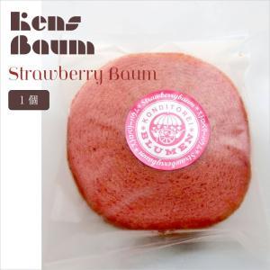 ストロベリーバウム バウムクーヘン イチゴ 苺 美味しい ギフト 個包装 ピンク バラ売り 小分け 一個売り|kensbaum