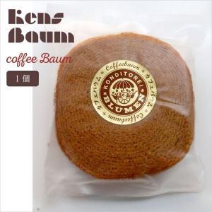 カフェバウム バウムクーヘン コーヒー味 美味しい ギフト 個包装 ブラウン 茶色 バラ売り 小分け 一個売り|kensbaum